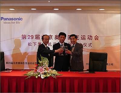 松下电器与北京奥组委签署复印机采购项目合同