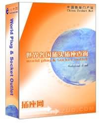 【插座网】发布世界各国插头插座、电压、频率查询软件