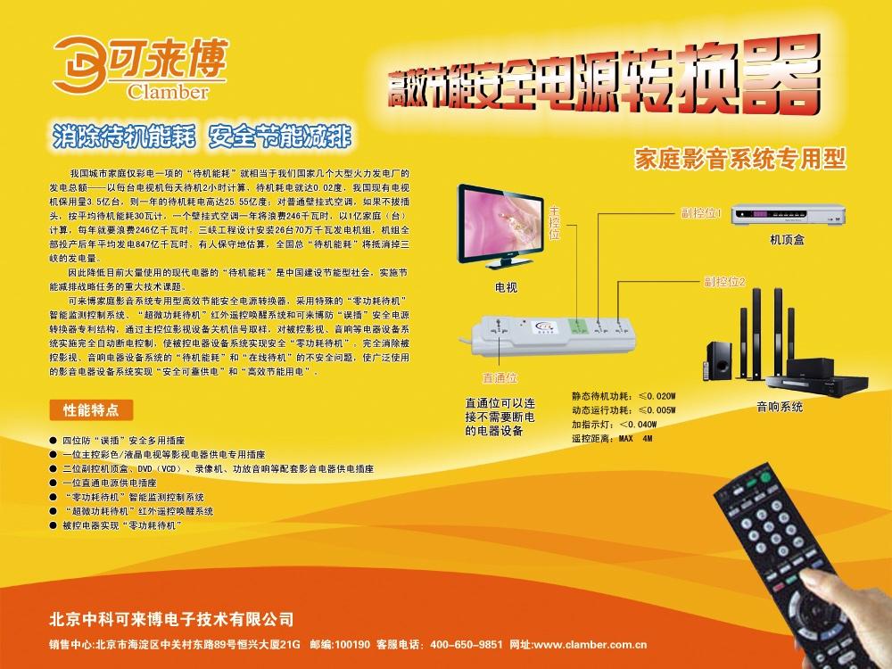 评测可来博GFJY-104(家庭影音系统专用)节电插座