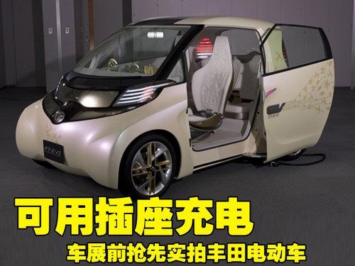 实拍-可用插座充电丰田电动车