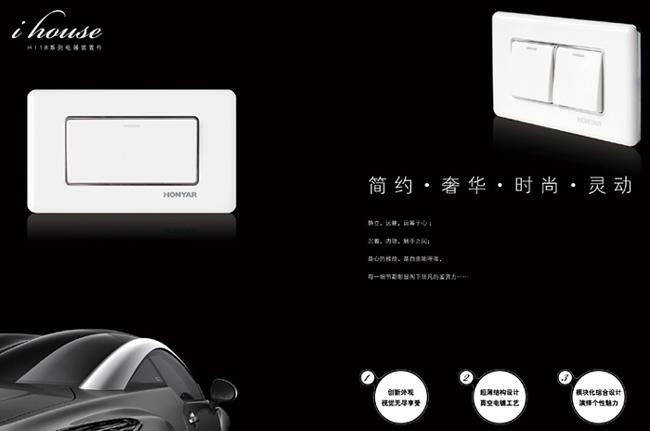 杭州鸿雁电器有限公司H118系列隆重上市