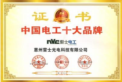 """雷士电工荣获中国建筑电气行业""""2009中国电工十大品牌"""""""