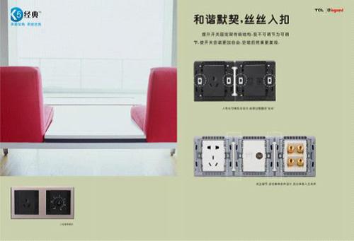 K5经典 耐人回味 TCL-罗格朗新品发布