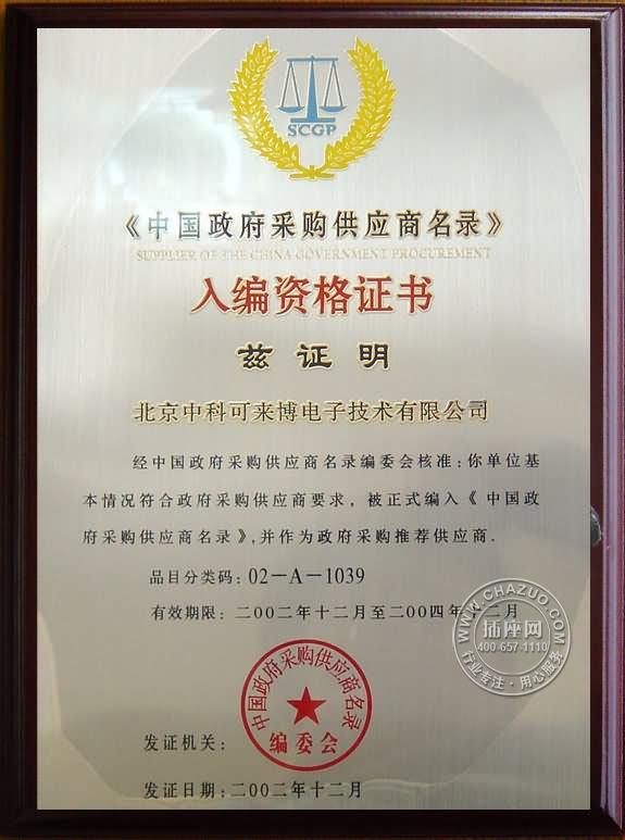 中国政府采购供应商名录