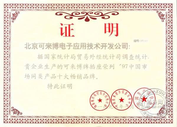 97 中国市场十大畅销品牌