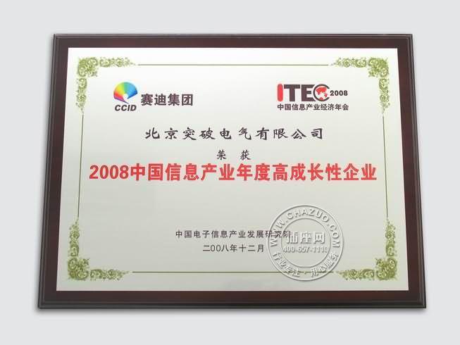突破电气荣获2008中国信息产业年度高成长性企业