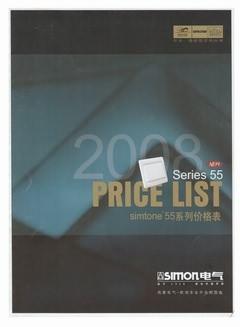 西蒙美家55系列价目表