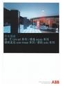 ABB开关插座产品手册09版2009