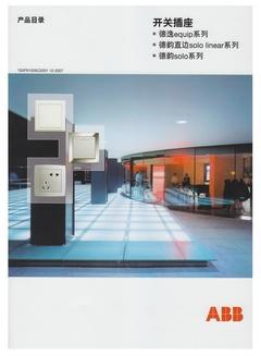 ABB开关插座产品手册07版2007