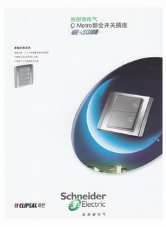 施耐德 奇胜C-Metro系列开关插座产品选型手册
