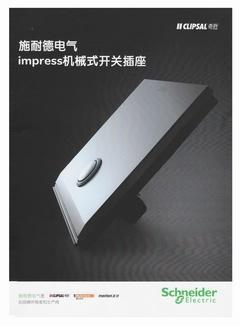 施耐德 奇胜impress系列开关插座产品选型手册