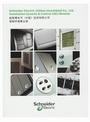 施耐德 奇胜shinaide系列开关插座产品选型手册