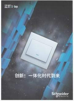 施耐德 奇胜S-Turqo系列开关插座产品选型手册