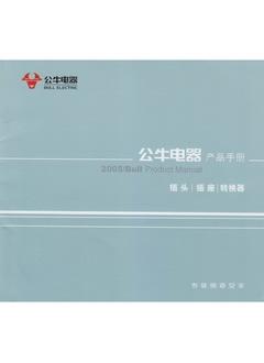 公牛接线板插座产品选型手册