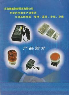 粤威开关电源、变压器产品手册