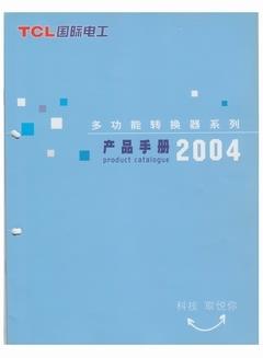 TCL多功能转换器系列产品手册2004