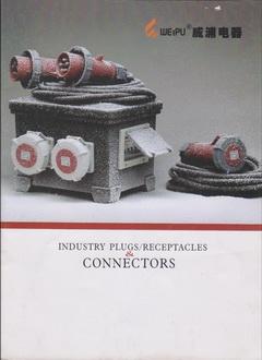 威浦工业插座产品手册