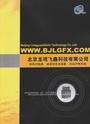 龙鑫桌面插座产品选型手册2009