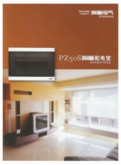 鸿雁PZ30S 配电宝产品选型手册
