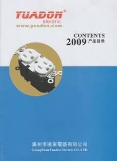 远东电器插头插座产品目录手册2009