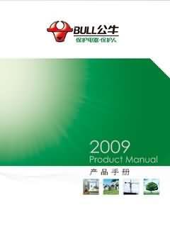 公牛插座全系列产品手册