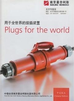 曼奈克斯用于全世界的接插装置