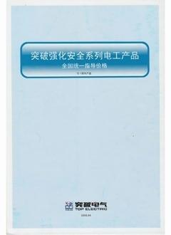 突破强化安全系列电工产品价目表