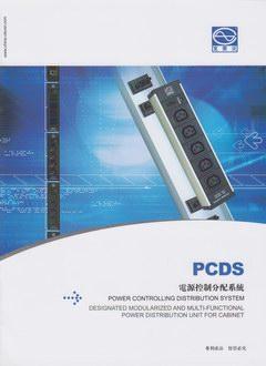 克莱沃PCDS电源控制分配系统