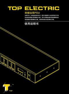 突破TOP远程控制PDU机柜插座说明书