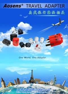 Aosens奥盛旅行转换插头产品手册