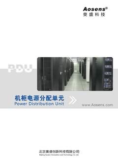 Aosens 奥盛远程监控PDU机柜插座 双电源机柜插座选型手册