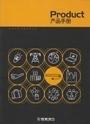 突破产品手册2006 第三版
