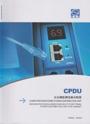 CPDU计算机监测