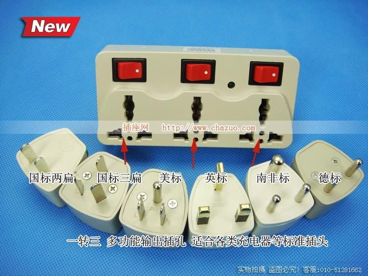 一转三 转换器 带开关 无线插座