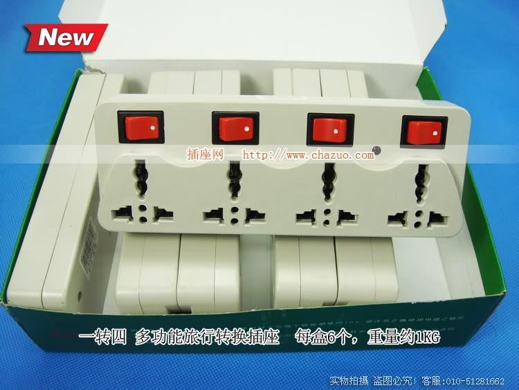 一转四 转换器 带开关 无线插座