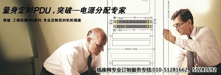 突破PDU机柜插座定制服务