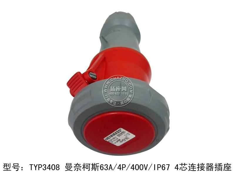 曼奈柯斯(Mennekes)耦合器连接器63A 400V IP67防水工业插头插座 4芯 4P TYP3408