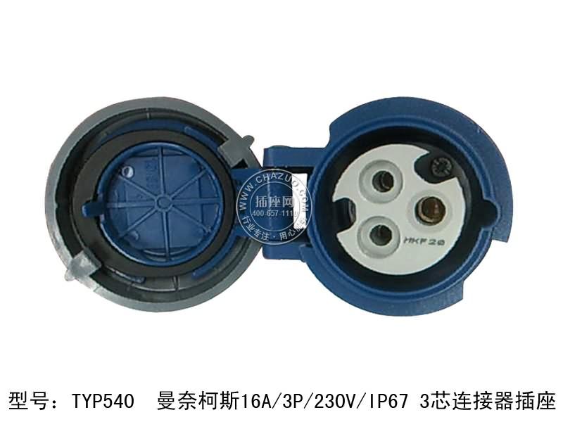 曼奈柯斯(Mennekes)耦合器连接器16A/3P/230V/IP67 3芯连接器插座 TYP540