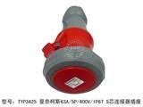 品牌:曼奈柯斯 Mennekes 名称:耦合器连接器63A/5P/400V/IP67 5芯连接器插座 型号:TYP3425
