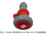 品牌:曼奈柯斯 Mennekes 名称:耦合器连接器125A/5P/400V/IP67 5芯连接器插座 型号:TYP3480
