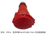 品牌:曼奈柯斯 Mennekes 名称:耦合器连接器16A/4P/400V/IP44 4芯连接器插座 型号:TYP514