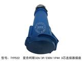 品牌:曼奈柯斯 Mennekes 名称:耦合器连接器32A/3P/230V/IP44 3芯连接器插座 型号:TYP522