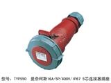 品牌:曼奈柯斯 Mennekes 名称:耦合器连接器16A/5P/400V/IP67 5芯连接器插座 型号:TYP550