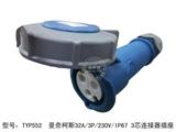 品牌:曼奈柯斯 Mennekes 名称:耦合器连接器32A/3P/230V/IP67 3芯连接器插座 型号:TYP552