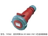 品牌:曼奈柯斯 Mennekes 名称:耦合器连接器32A/5P/400V/IP67 5芯连接器插座 型号:TYP562