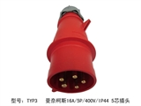 品牌:曼奈柯斯 Mennekes 名称:工业插头16A/5P/400V/IP44防水 5芯插头 型号:TYP3