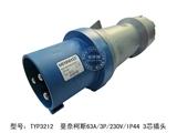 品牌:曼奈柯斯 Mennekes 名称:工业插头63A/3P/230V/IP44防水 3芯插头 型号:TYP3212