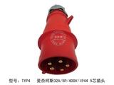 品牌:曼奈柯斯 Mennekes 名称:工业插头32A/5P/400V/IP44防水 5芯插头 型号:TYP4