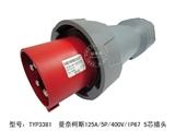 品牌:曼奈柯斯 Mennekes 名称:工业插头125A/5P/400V/IP67防水 5芯插头 型号:TYP3381