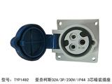 品牌:曼奈柯斯 Mennekes 名称:德国曼奈柯斯32A/3P/230V/IP44 3芯暗装插座 型号:TYP1492